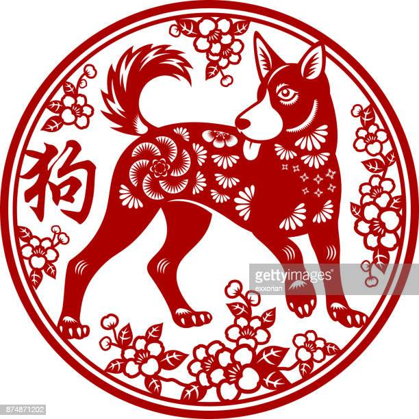 new year dog paperart - chinese zodiac sign stock illustrations, clip art, cartoons, & icons