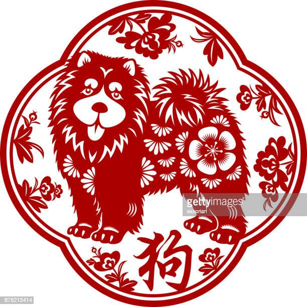 new year dog paperart - chow stock illustrations