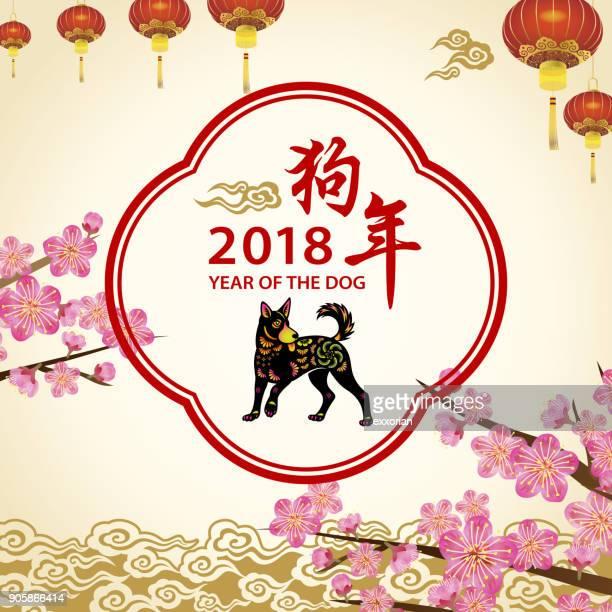 bildbanksillustrationer, clip art samt tecknat material och ikoner med nya året delar årets hund - kinesiska lyktfestivalen