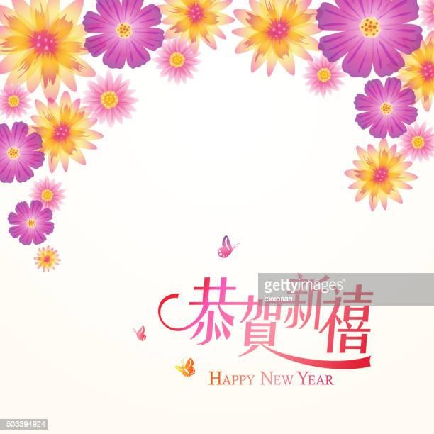 Jahr Blumen Blüte