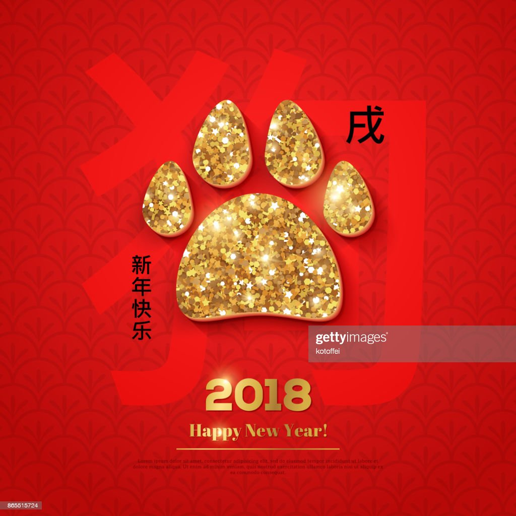 2018 New Year greeting card with paw print on red