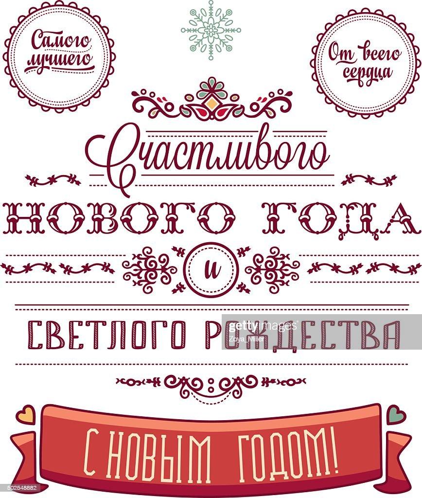 New Year Lettering Design Set. Cyrillic.