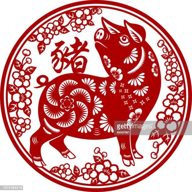 new year pig paperart - chinese language stock illustrations