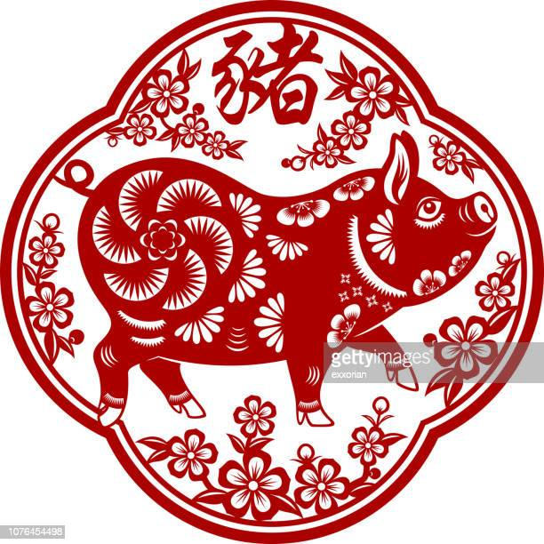 new year pig paperart - year of the pig stock illustrations