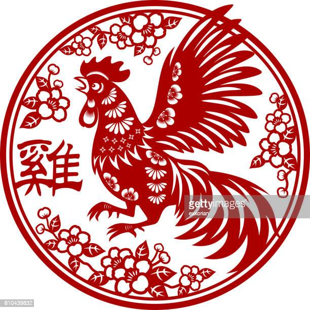 new year rooster paperart - chinese zodiac sign stock illustrations, clip art, cartoons, & icons