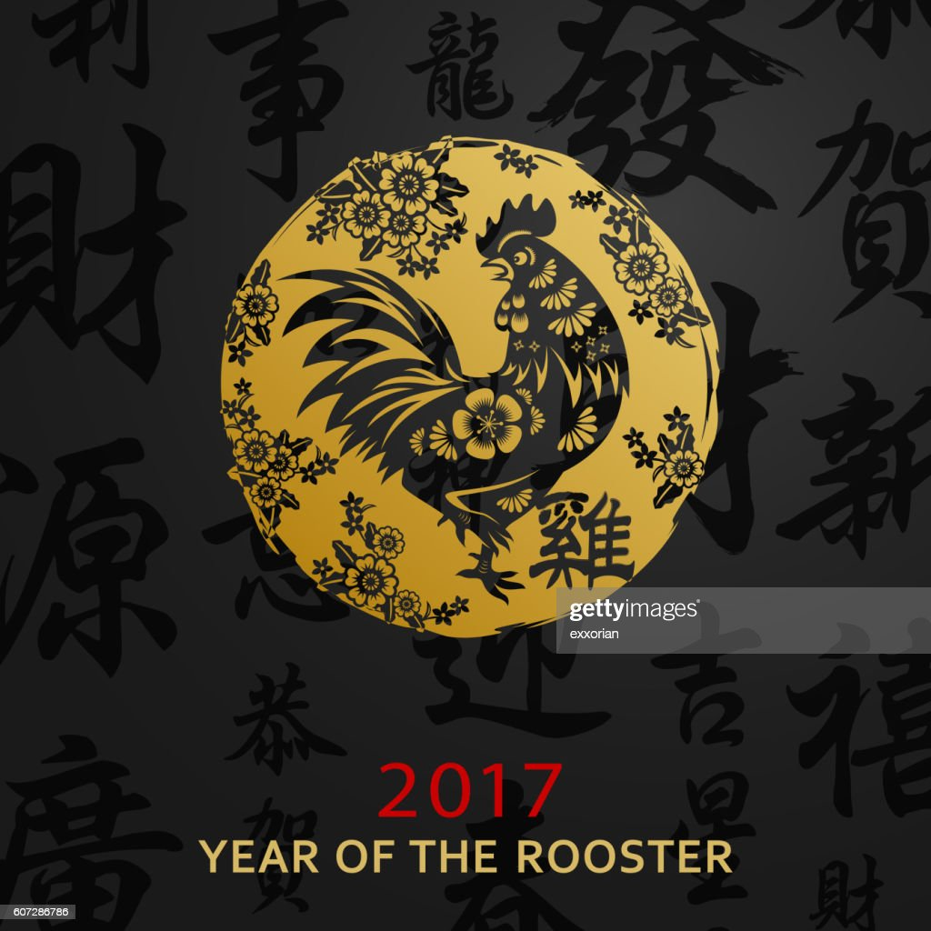 New Year Rooster Stamp Vector Art