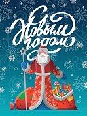 New Year russian greeting card with cartoon Santa Claus