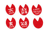 new year stamp illustration for 2019. Wild boar's foot stamp.