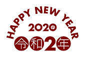 2020 New Year's card: Year of the rat
