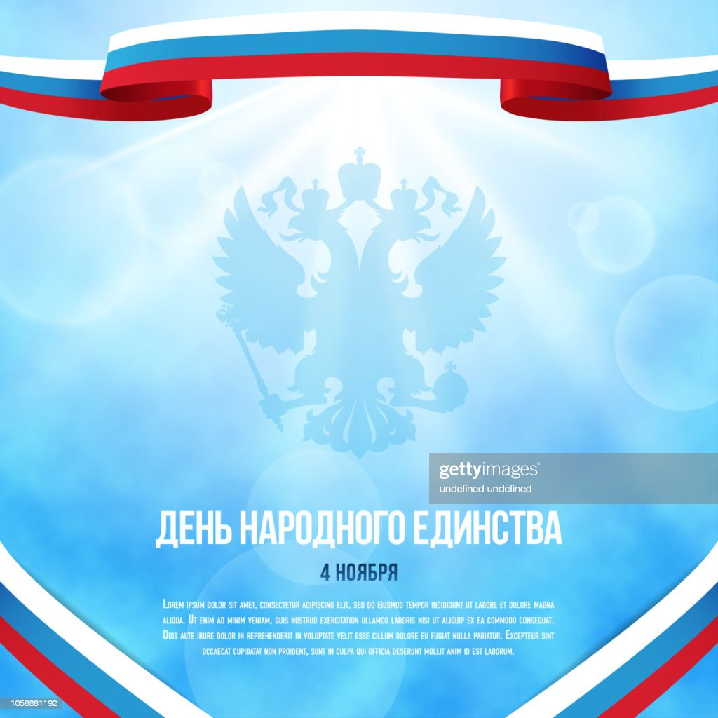 4 november. National Unity Day in Russia. Flag of Russia. Template fore card, flaer, banner, design. Happy National Unity Day!