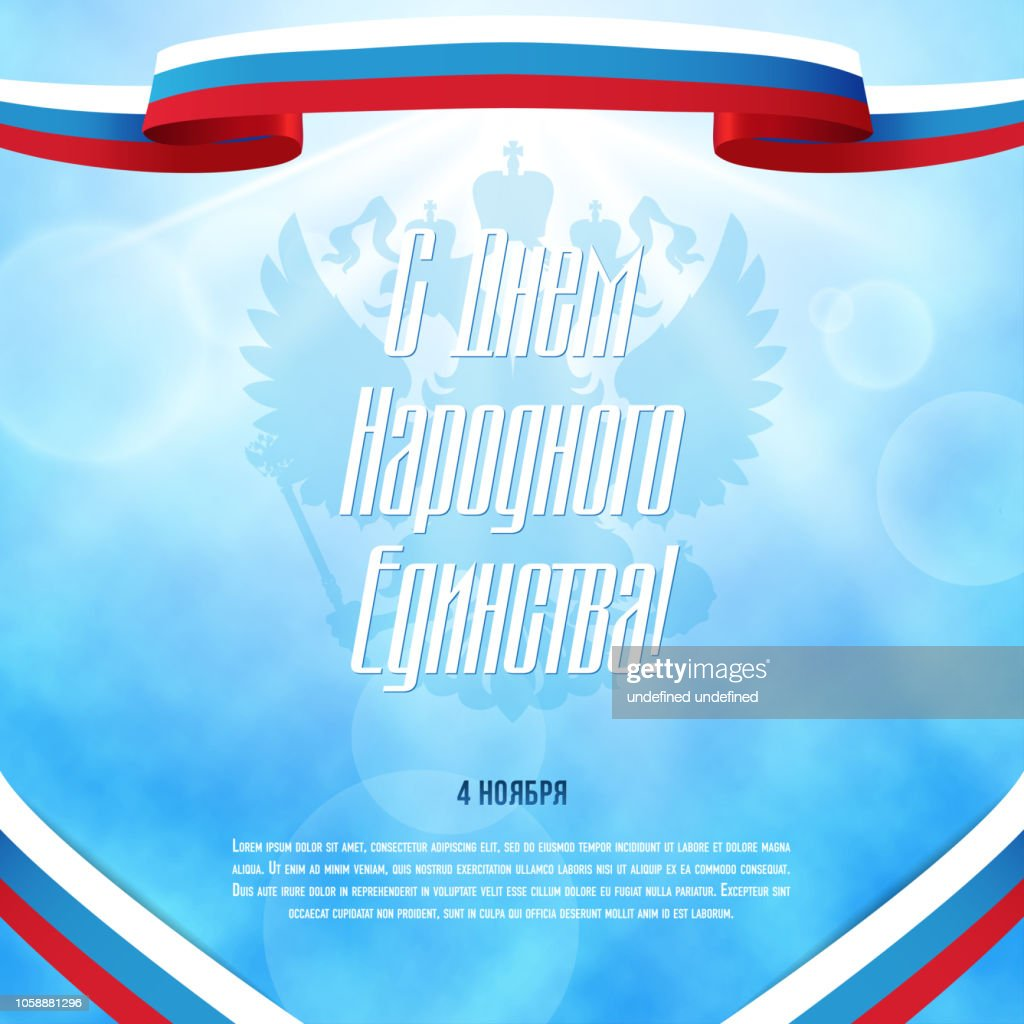 4 november. National Unity Day in Russia. Flag of Russia. Templates fore card, flaer, banner, design. Happy National Unity Day!