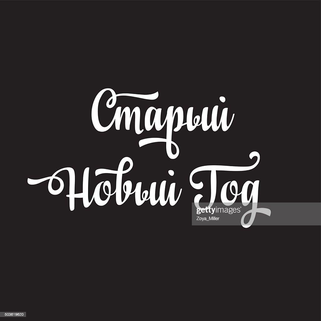 Old New Year. Greeting card. Cyrillic.