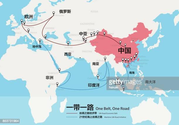 21 世紀の地図で 1 つのベルト、道路、中国戦略的投資 - シルクロード点のイラスト素材/クリップアート素材/マンガ素材/アイコン素材