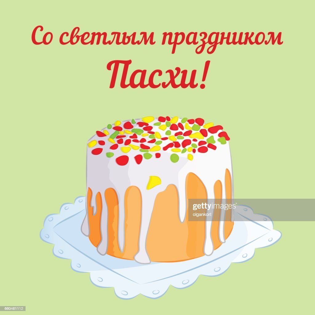 Orthodox easter festive greeting card vector cartoon illustration of orthodox easter festive greeting card vector cartoon illustration of a traditional easter cake with candied m4hsunfo