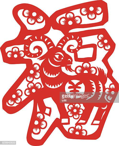 papercut goat, year of the goat 2015 - year of the sheep stock illustrations