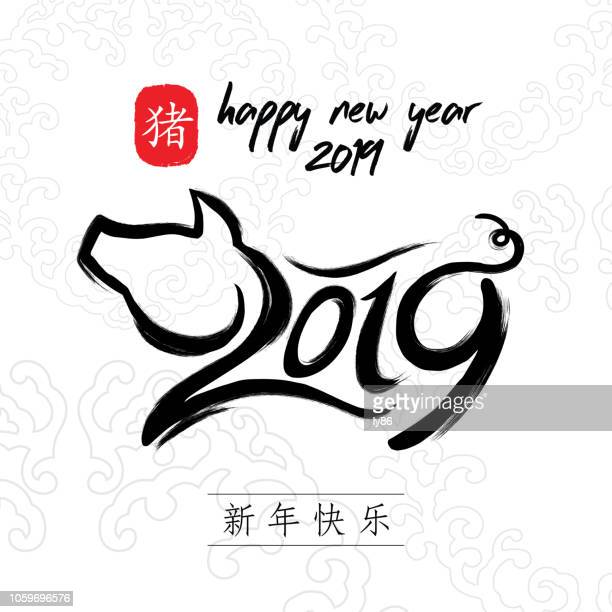pig 2019, pig papercut, year of the pig, 2019, happy new year, chinese new year - chinese new year stock illustrations, clip art, cartoons, & icons