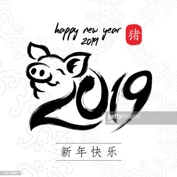 pig 2019, year of the pig, 2019, happy new year, chinese new year - pig stock illustrations