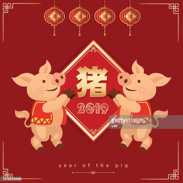 pig papercut, year of the pig, 2019, happy new year, chinese new year - chinese couplet stock illustrations