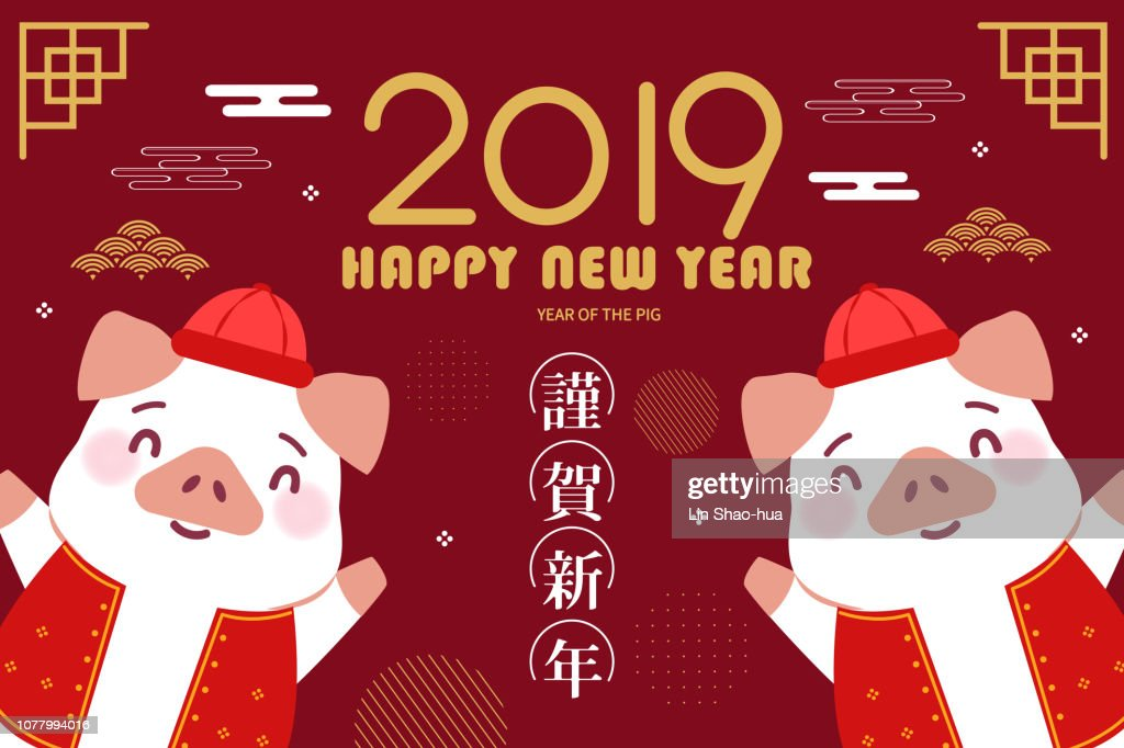 pig with chinese new year