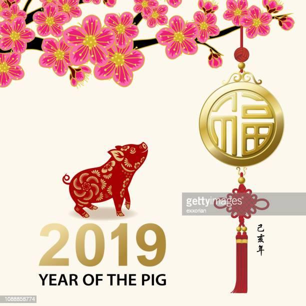 豚年の梅の花 - ペンダント点のイラスト素材/クリップアート素材/マンガ素材/アイコン素材