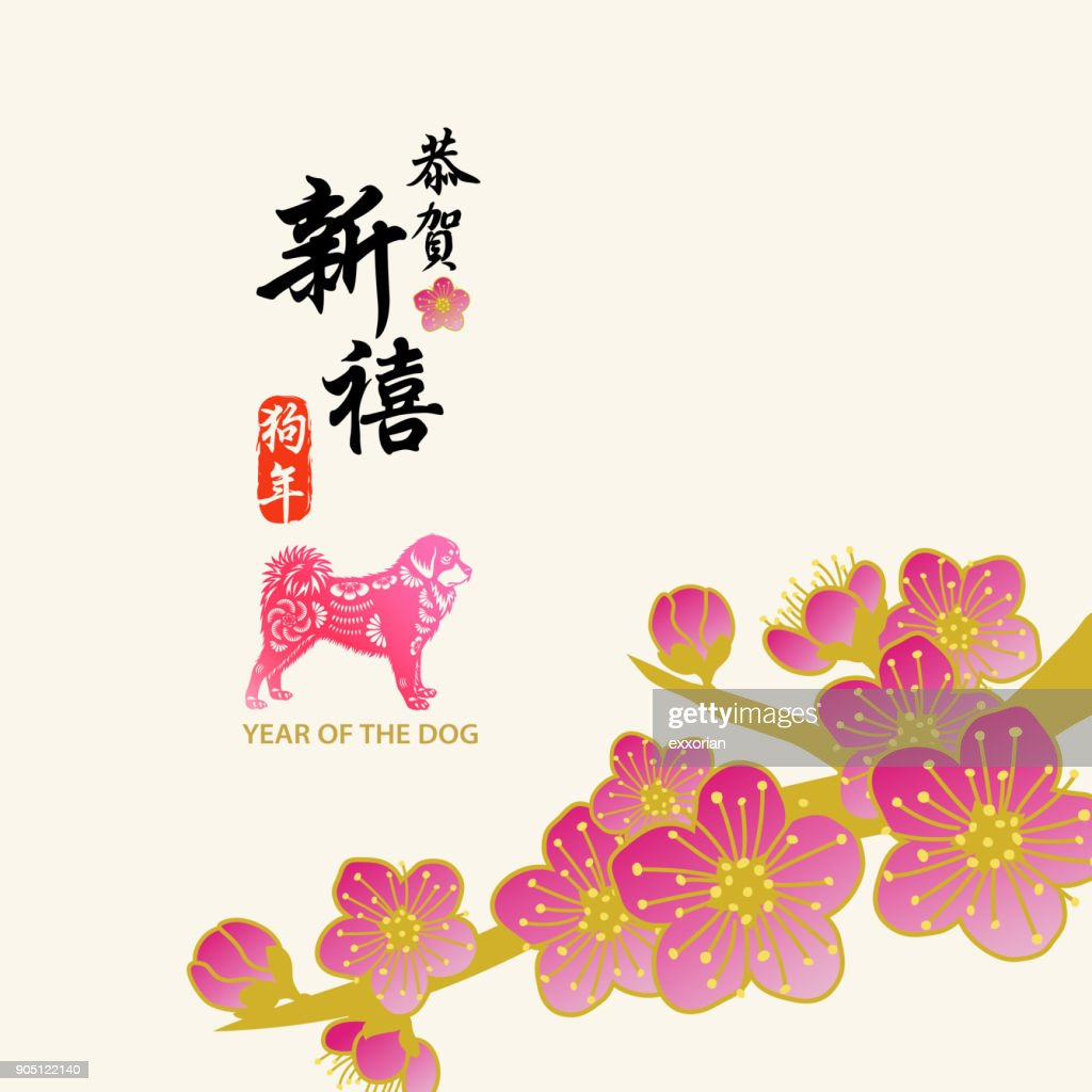 Plum Blossom of the Year of the Dog