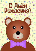 Postcard Happy Birthday in Russian. Funny bear with a bow, stars.