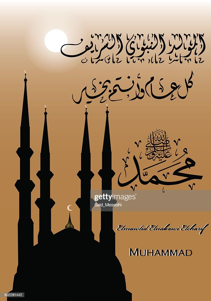 Prophet Muhammad birthday Peace be upon him,