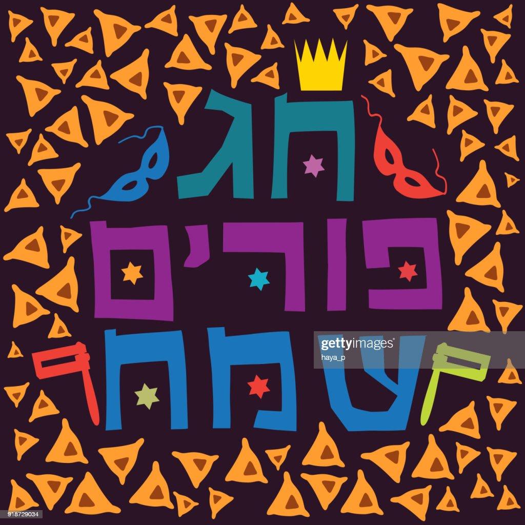Purim background with hebrew greeting happy purimhamantaschen masks purim background with hebrew greeting happy purimhamantaschen masks crown rattles greeting card symbols of purim m4hsunfo
