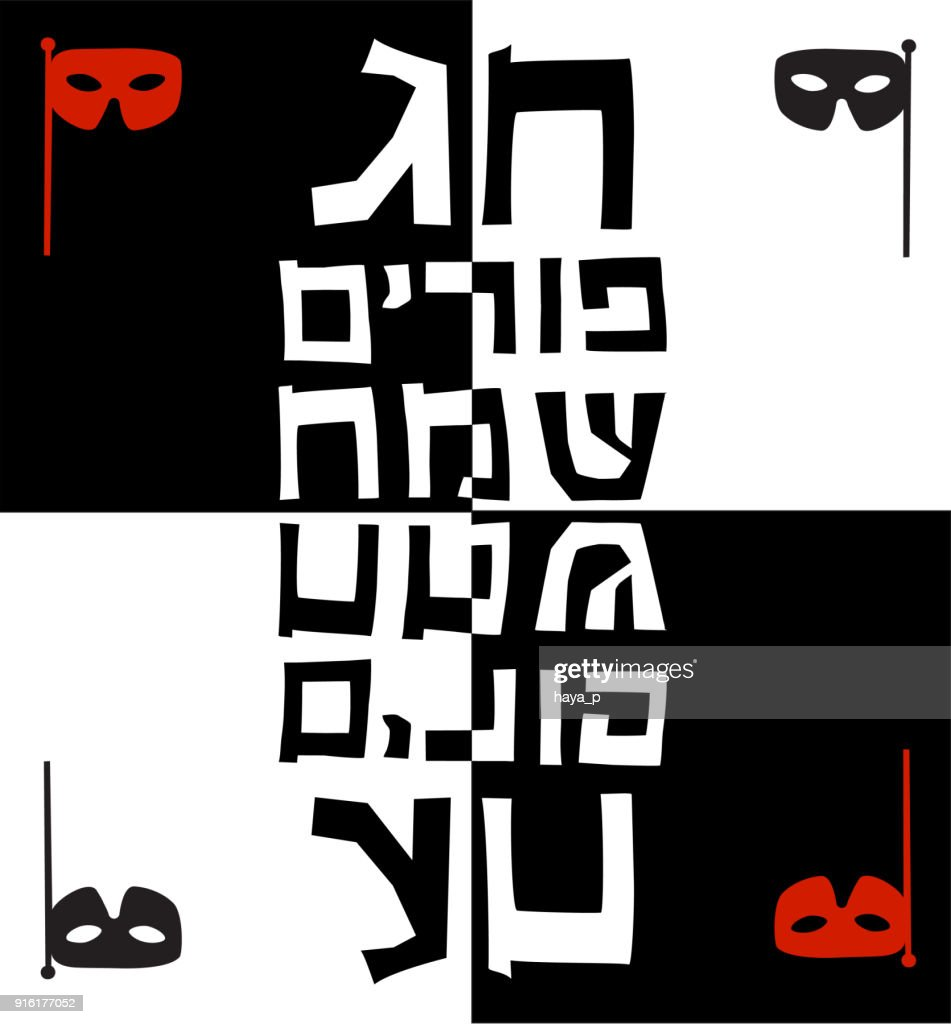 Purim play card with hebrew greeting happy purim poster greeting purim play card with hebrew greeting happy purim poster greeting m4hsunfo