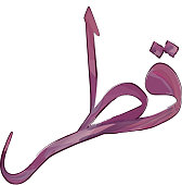 Qatar text in national colours: Qatar maroon or purple. Contemporary arabic calligraphy for national independence day greetings card, celebrating at December 18. Isolated on white.