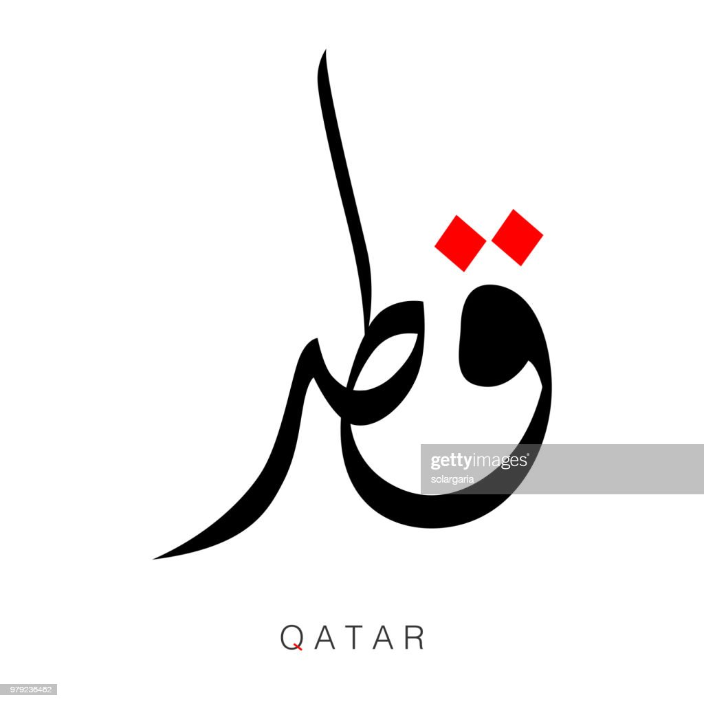 Qatar Word in arabic calligraphy-Vector Illustration.