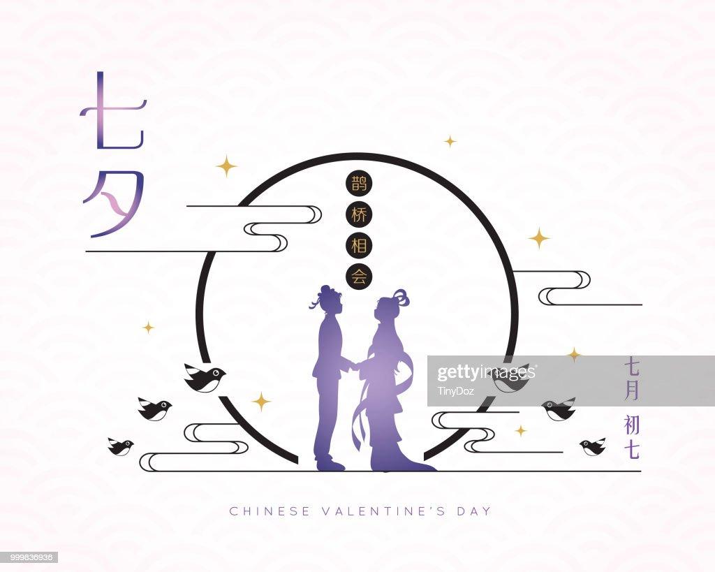 Qixi Festival_2018_pink