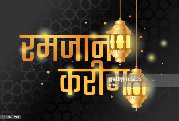 ramadan  eid hindi design - eid al adha stock illustrations