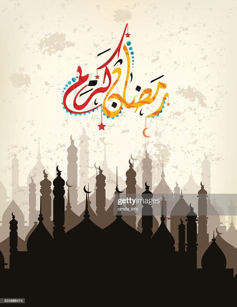 Ramadan kareem 1