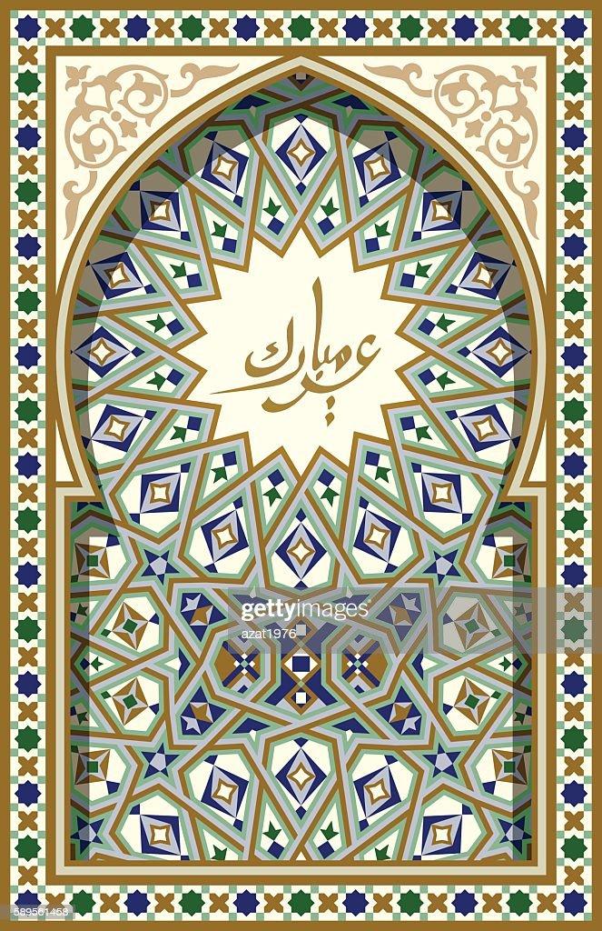 Ramadan Kareem calligraphy Greetings Card