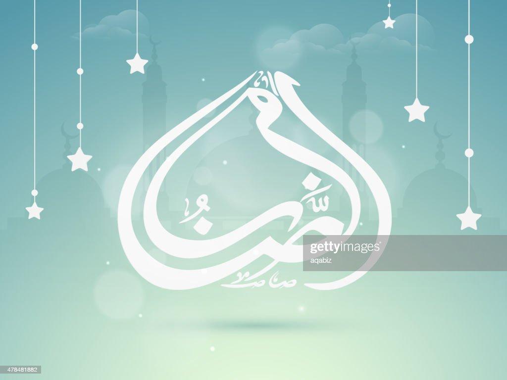 Ramadan Kareem celebration with stylish text.