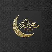 Ramadan Kareem. Gold moon. Islamic geometric 3d ornament. Arabic background. Hand drawn calligraphy. Religion Holy Month. Cover, banner. Eid Mubarak. Vector illustration. EPS 10