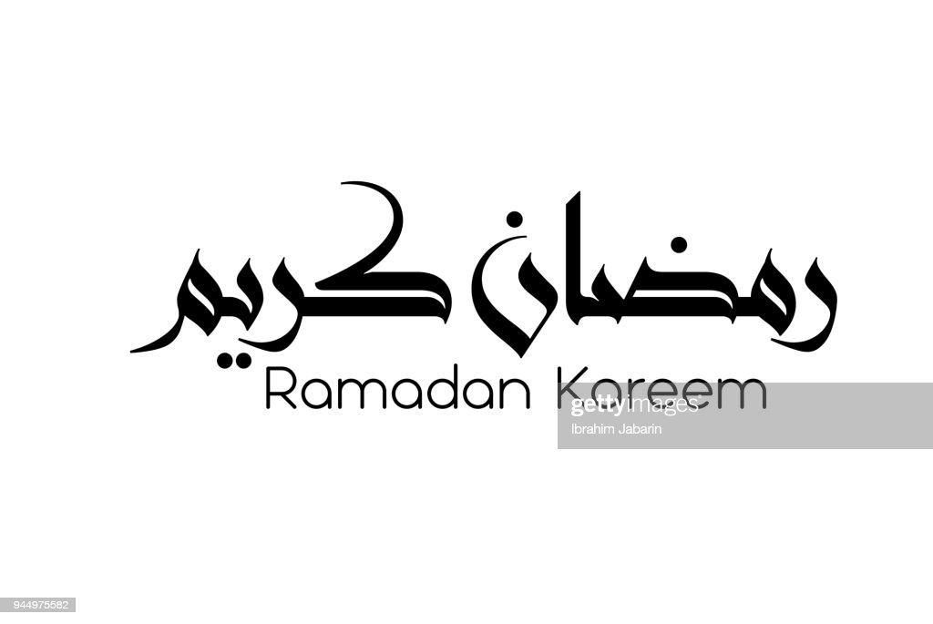 Ramadan Kareem Greeting card for the Islamic Month of fasting.