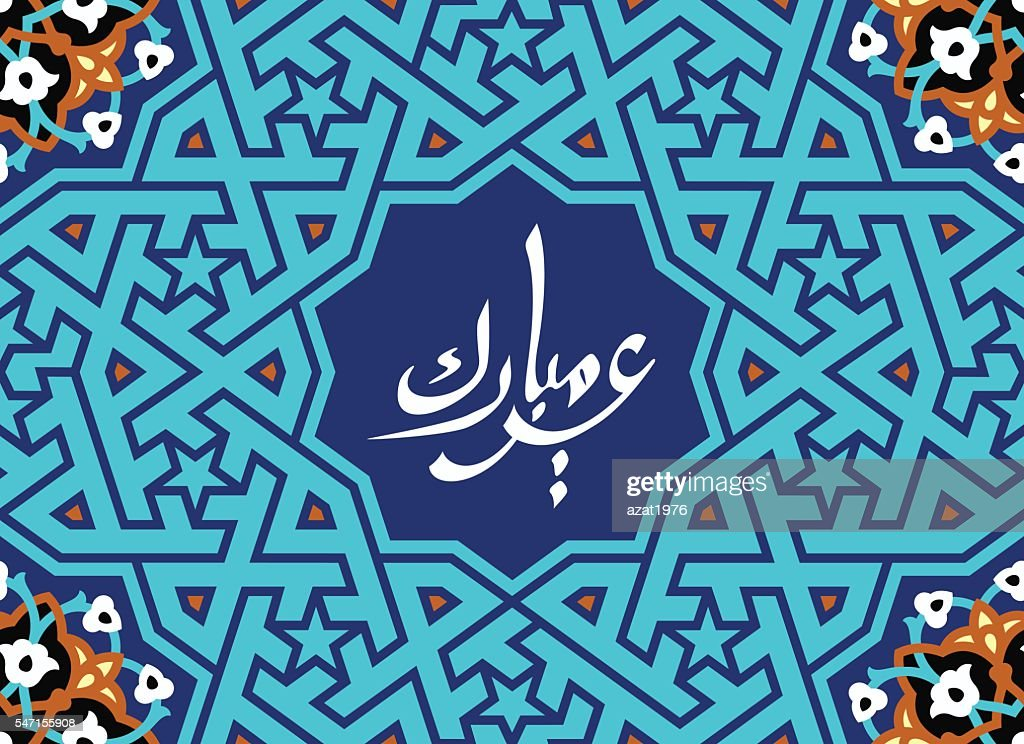 Ramadan Kareem Greetings Card Based on Arabic Background