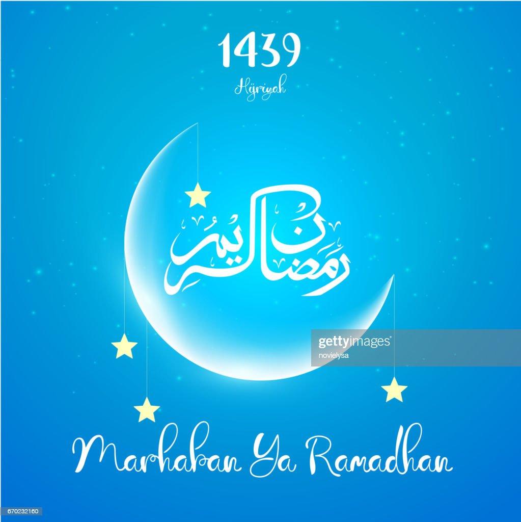 Ramadan Kareem Greetings Card