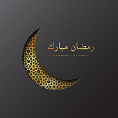 Ramadan Mubarak golden crescent moon.