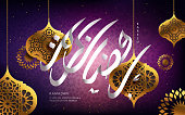 Ramadan poster design
