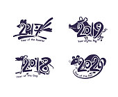 Rat 2020. Pig 2019. Dog 2018. Rooster 2017. Flat monochrome symbols of the years on the Chinese calendar.