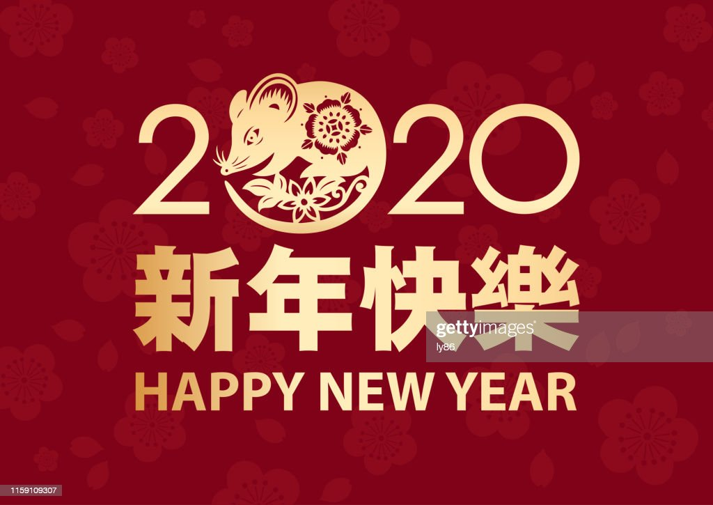 Rat Papercut Year Of The Rat 2020 Bonne Année Nouvel An Chinois ...