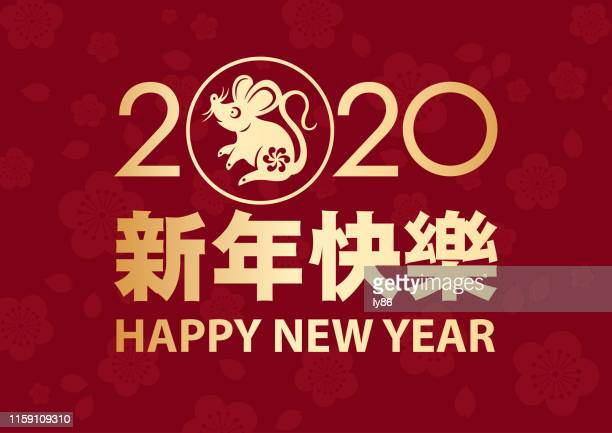 Vietnamese New Year 2020.World S Best Vietnamese Lunar New Year Stock Illustrations