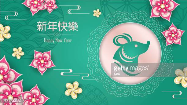 rat papercut, year of the rat, 2020, happy new year, chinese new year - chinese couplet stock illustrations