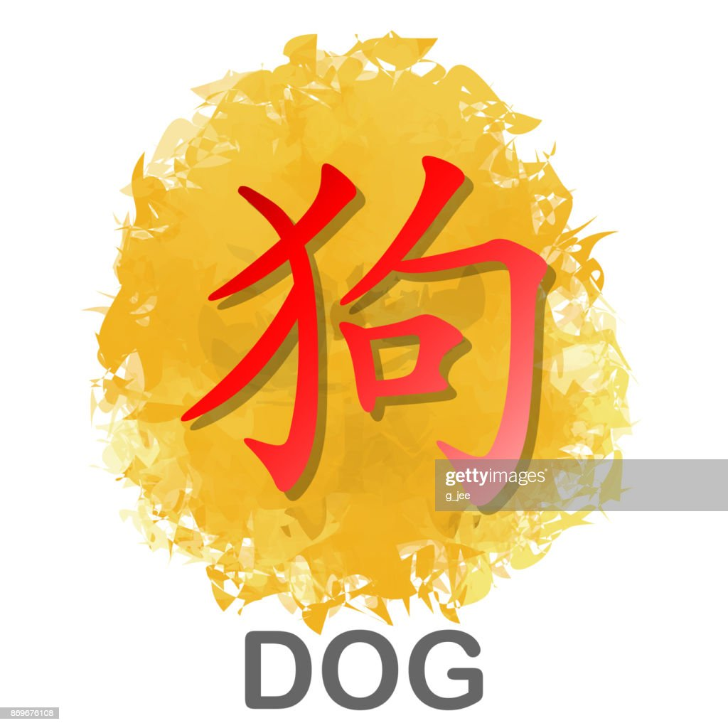 Red Chinese word symbol of Dog year Zodiac calendar on Golden watercolor background for vector graphic design concept