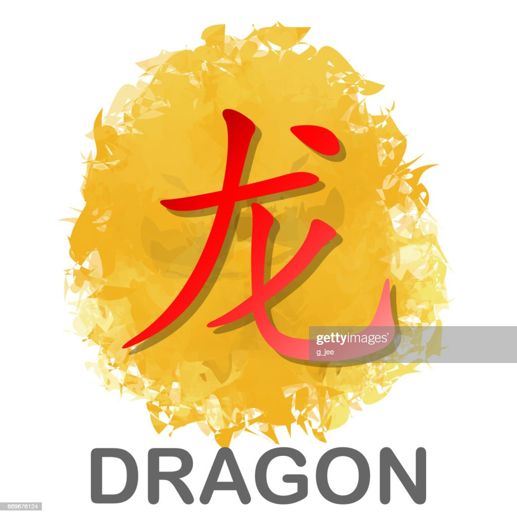 Red Chinese word symbol of Dragon year Zodiac calendar on Golden watercolor background for vector graphic design concept