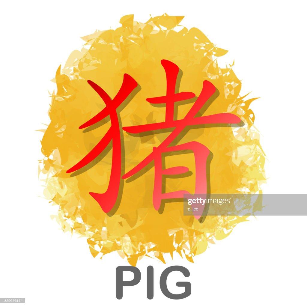 Rote Chinesische Wort Symbol Der Schweinjahrtierkreiskalender Auf ...