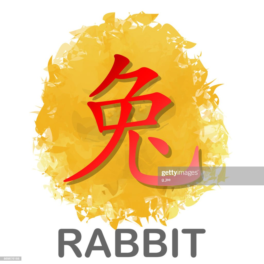 Red Chinese word symbol of Rabbit year Zodiac calendar on Golden watercolor background for vector graphic design concept